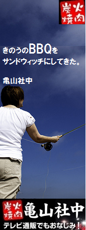 亀山社中合成.png